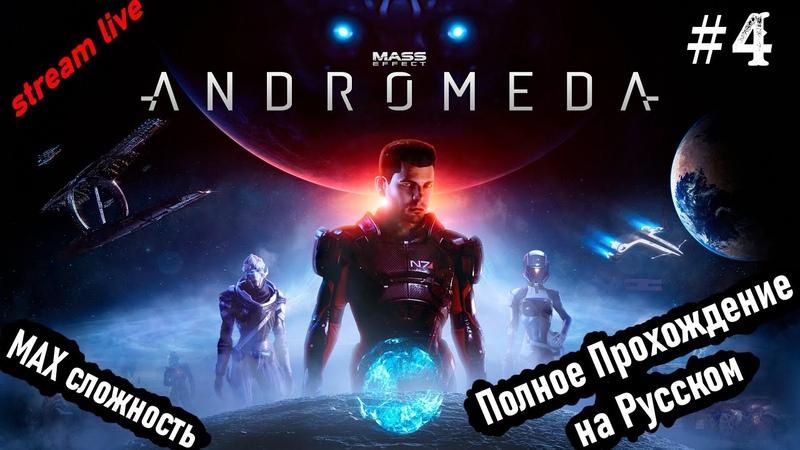 Mass Effect Andromeda Эос Эксплоринг Задания Стрим 004