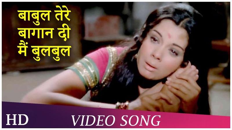 Babul Tere Bagan Di Main Bulbul | Jheel Ke Us Paar (1973) | Mumtaz | Pran | Hindi Song