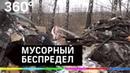 Беспредел московских мусорщиков устроили свалку на дороге в Домодедове