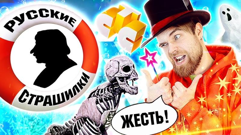 Треш обзор РУССКИЕ СТРАШИЛКИ всратый сериал нулевых от СТС