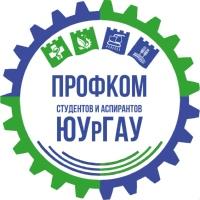 Логотип Профком студентов и аспирантов ЮУрГАУ