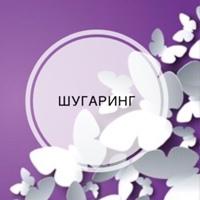 Алина Шугарова