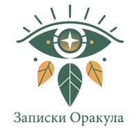 Логотип Записки Оракула