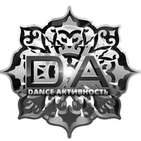 Логотип DANCEАКТИВНОСТЬ