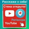 YouTube и Periscope - Расскажи о себе > aYoutube