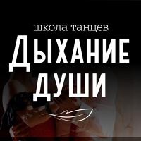Логотип Дыхание души / клуб танцев / Волгоград