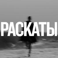 Логотип РАСКАТЫ