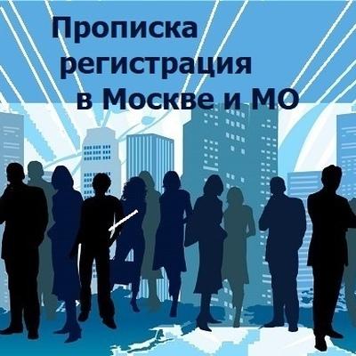 Прописка В-Москве