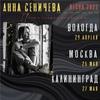 Anna Senicheva