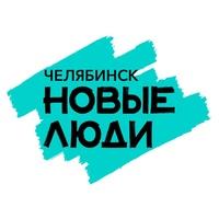 Логотип Новые Люди / Челябинская область