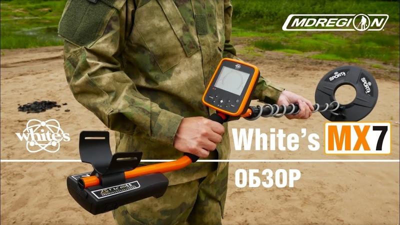 Обзор Whites MX7 МДРегион