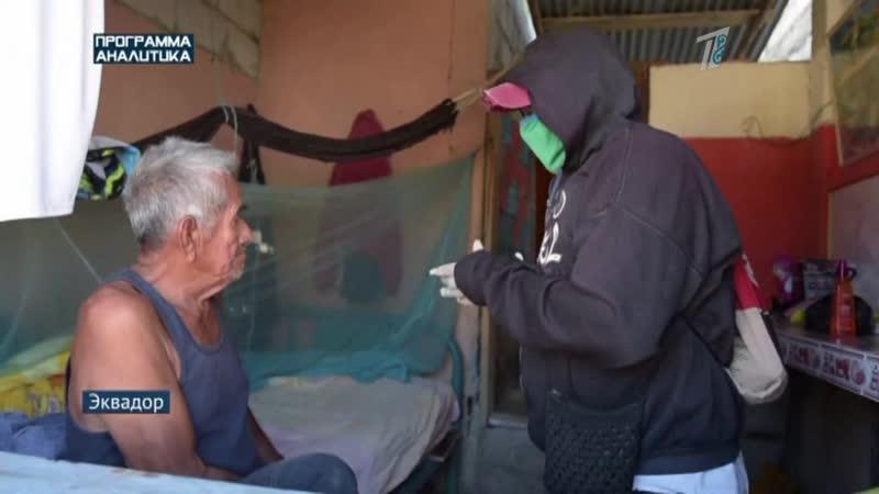 Не успевают хоронить новый очаг коронавируса на планете