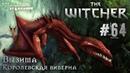 Ведьмак ➊ Прохождение The Witcher 64 ● Королевская виверна