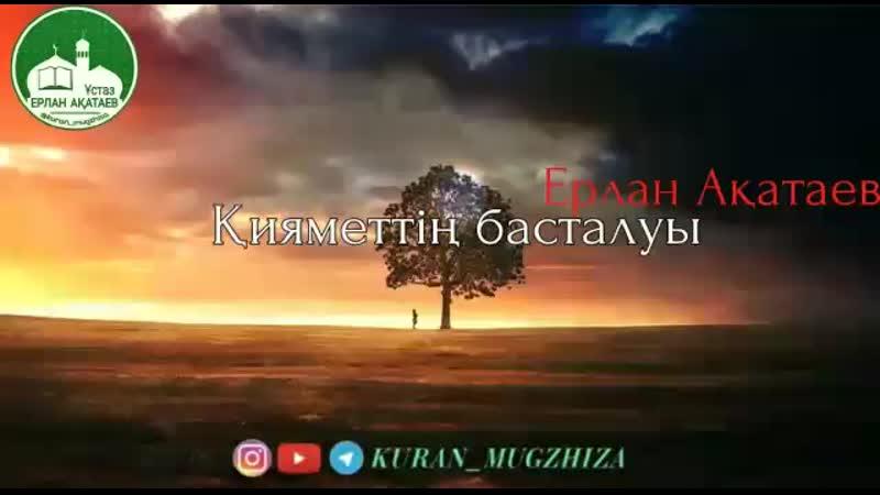 Ерлан Ақатаев Қияметтің басталуы
