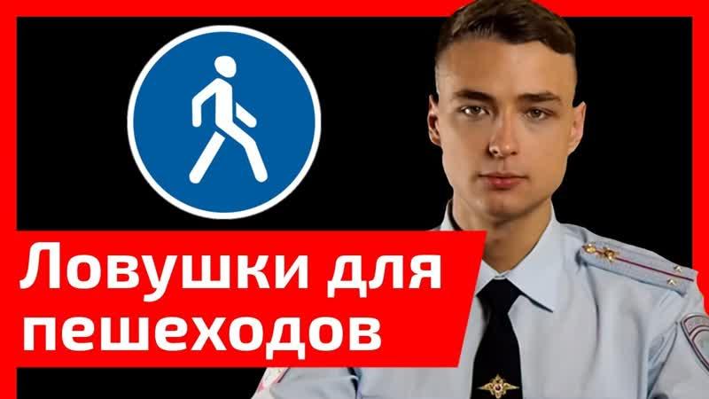 4 ТОП 6 смертельных ловушек для пешеходов Как не погибнуть на наших дорогах