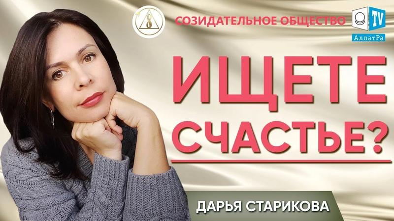 Счастье это моя ответственность Дарья Старикова Созидательное общество