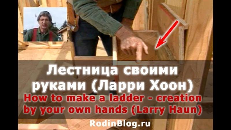 Как сделать лестницу своими руками Ларри Хоон How to make a ladder Larry Haun