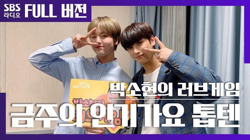 [박소현의 러브게임] 🌟에라오 단독공개🌟 HD(한결, 도현) | The K-pop Stars Radio