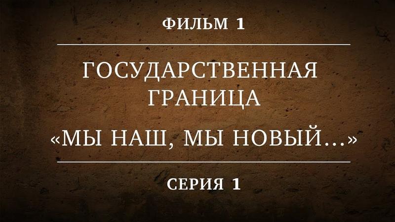 ГОСУДАРСТВЕННАЯ ГРАНИЦА ФИЛЬМ 1 МЫ НАШ МЫ НОВЫЙ… 1 СЕРИЯ
