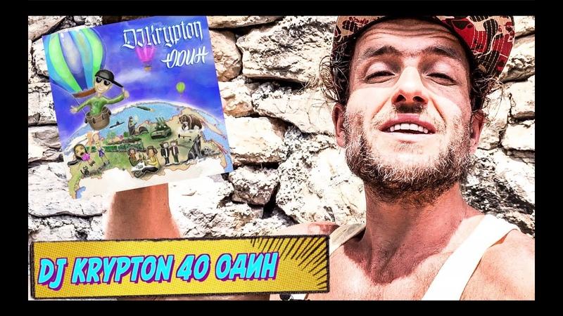 DJ KRYPTON 40 ОДИН