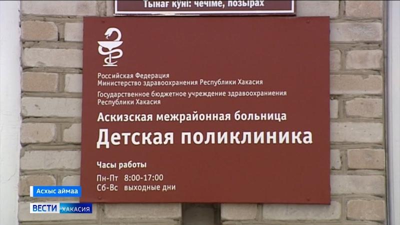Вспышка ротавирусной и норовирусной инфекций в Аскизском районе