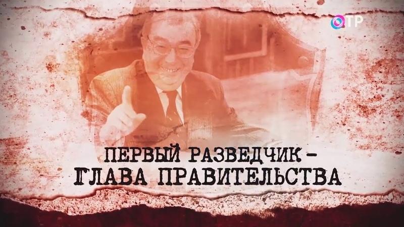 Примаков Академик спас разведку защита государства 6 серия Леонид Млечин Вспомнить всё