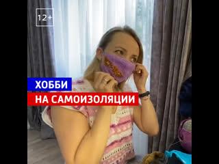 Рукоделие на самоизоляции приносит деньги  Россия 1