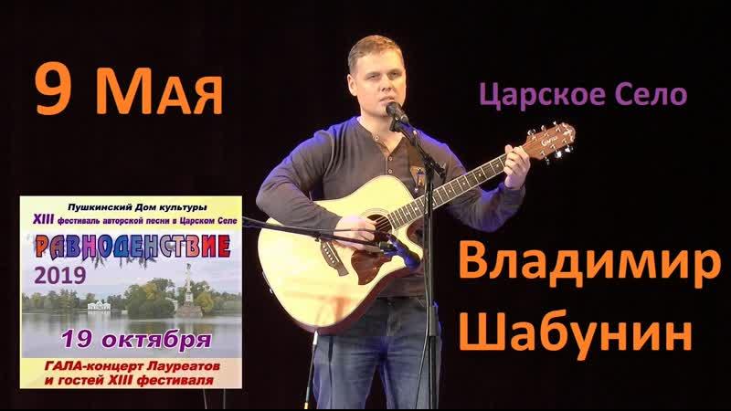 Владимир Шабунин 9 Мая XIII фестиваль авторской бардовской песни в Царском Селе Равноденствие 19 октября 2019