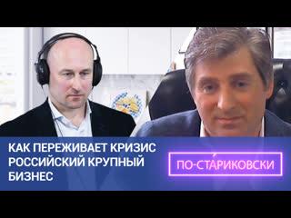 Как переживает кризис российский крупный бизнес. Николай Стариков. ФАН-ТВ