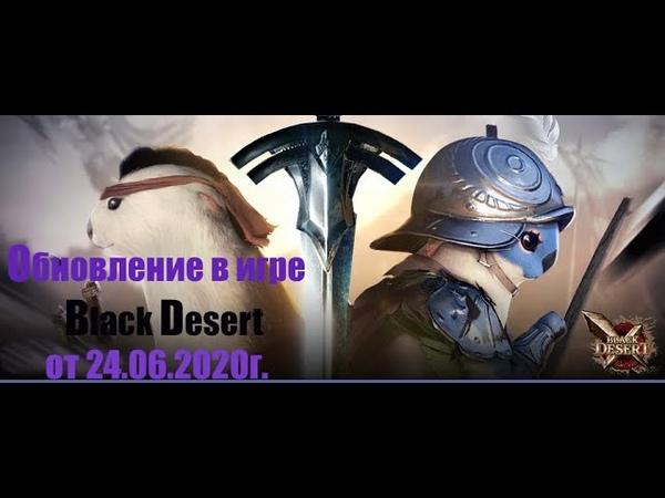 Игра Black Desert Грандина и Пафуакриния Сбруя для ослов Доспехи Черной звезды Ивенты Печати