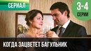 ▶️ Когда зацветет багульник 3 и 4 серия - Мелодрама 2010 - Русские мелодрамы
