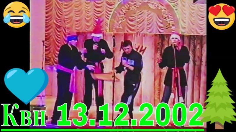 Квн 13 12 2002 Финальная игра сезона По Барабану Штурм Новые Керчане Без тормозов ПЯТНИЦА 13