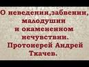 О неведении, забвении, малодушии и окамененном нечувствии. Протоиерей Андрей Ткачев.