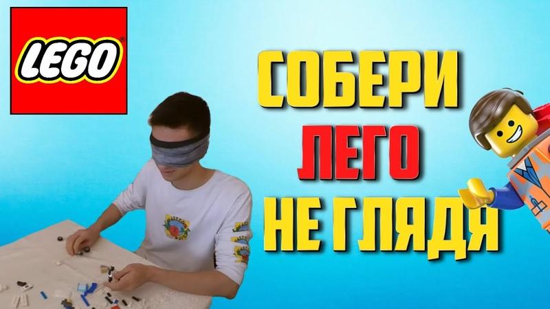 Собери Лего НЕ Глядя 😃 ЧЕЛЛЕНДЖ Sergey Joy