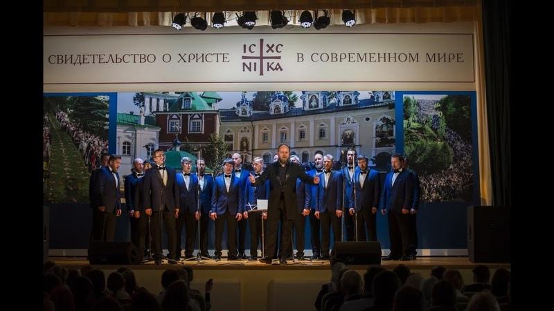 Концерт хора Московского Сретенского монастыря в Паломническом центре Псково Печерской обители