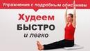 Как ПОХУДЕТЬ К ЛЕТУ на Карантине Простое Упражнение в Домашних Условиях. Йога для похудения.