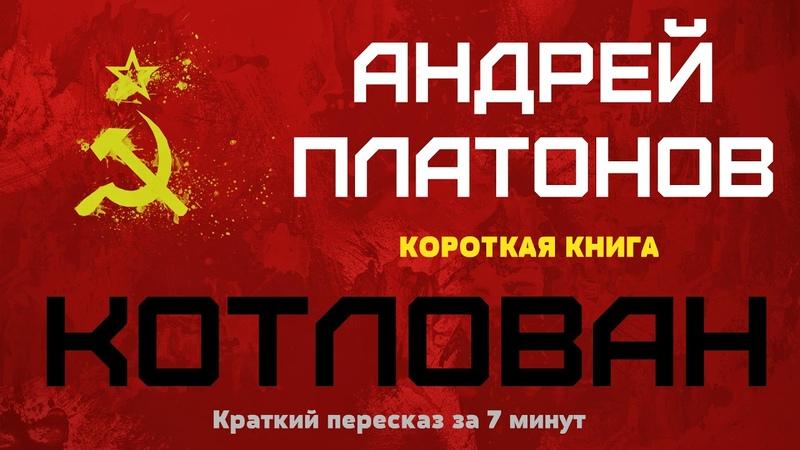 Андрей Платонов - Котлован   Краткая аудиокнига - 7 минут   КОРОТКАЯ КНИГА
