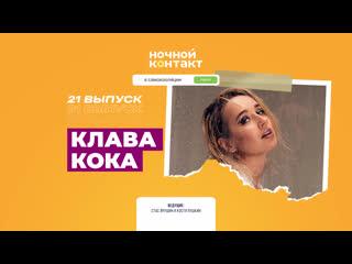 В гостях: Клава Кока. Ночной Контакт. 21 выпуск. 5 сезон
