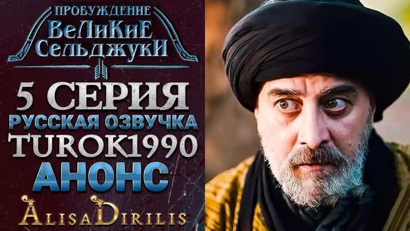 Великие Сельджуки 1 анонс к 5 серии turok1990