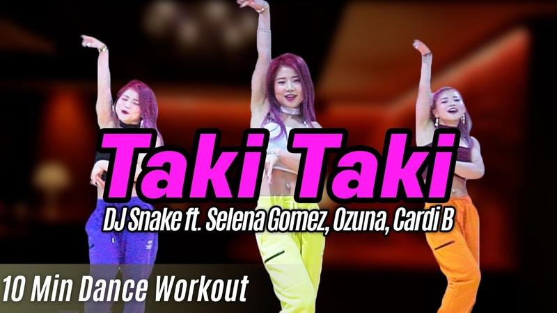 Dance Workout Taki Taki DJ Snake MYLEE Cardio Dance Workout 마일리 다이어트 댄스