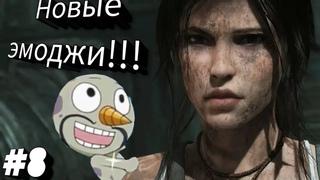 Tomb Raider Лара крофт 2013, прохождение, баги и проколы! +18 новые эмоджи!