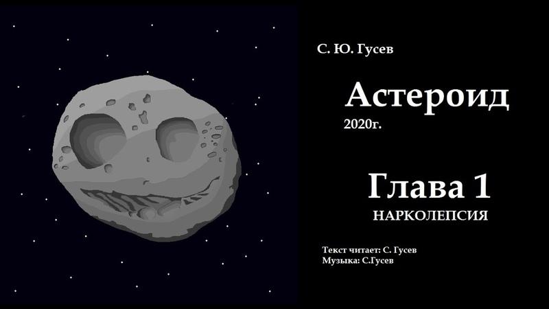 02 С Ю Гусев Астероид Глава 1