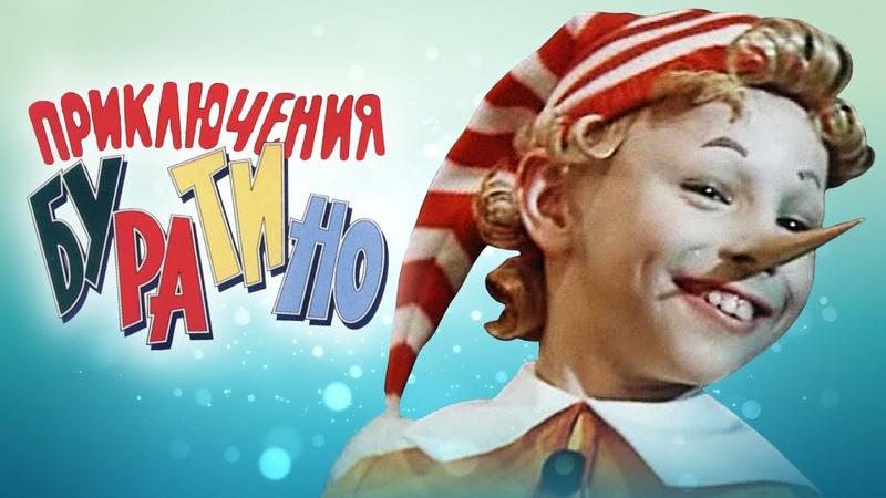 Детский фильм, сказка, мюзикл Приключения Буратино (1975)
