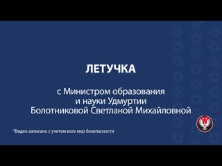 Летучка_с Министром образования и науки Удмуртии Светланои Болотниковои
