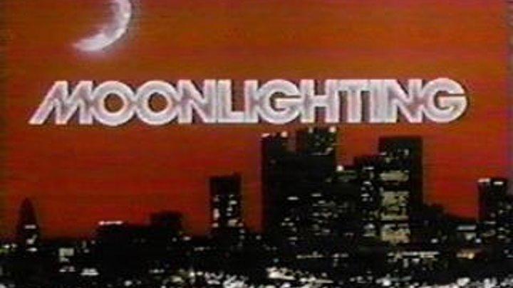 Детективное агентство «Лунный свет». 32. Укрощение строптивой (1986)