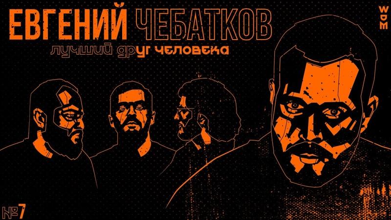 ЖЕНЯ ЧЕБАТКОВ 38 гендеров Драки Крутые Казахи x ЛУЧШИЙ ДРУГ ЧЕЛОВЕКА