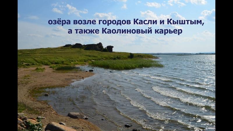 ПВД по Челябинской области выпуск 3 озёра возле Кыштыма и Каслей а также Каолиновый карьер