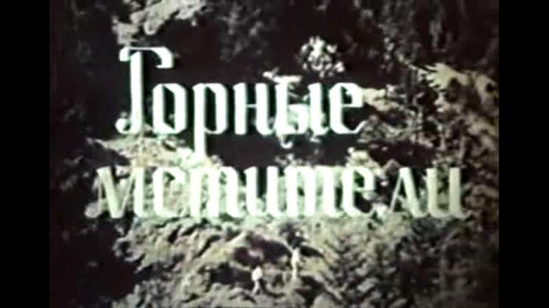 Горные мстители Чехословакия 1963 историко приключенческий дубляж советская прокатная копия