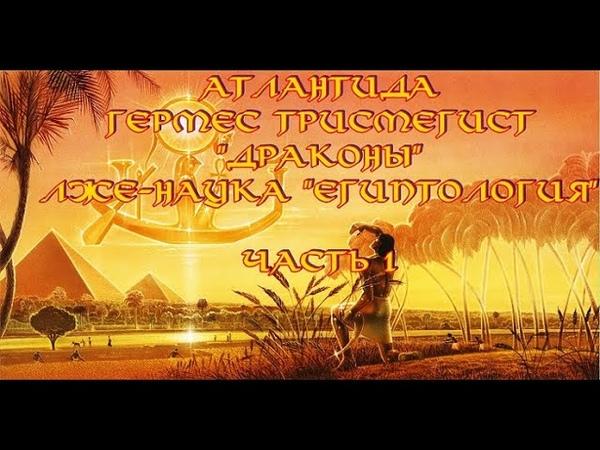 Атлантида Гермес Трисмегист Драконы и лженаука Египтология часть 1
