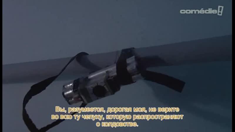 Ванильно клубничное мороженое Vanille fraise 1989 режиссер Жерар Ури Советский дубляж